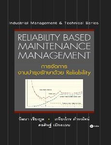 การจัดการงานบำรุงรักษาด้วย Reliability