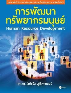การพัฒนาทรัพยากรมนุษย์ : Human Resource Development