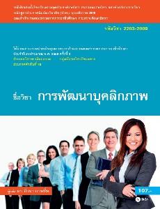 การพัฒนาบุคลิกภาพ (รหัสวิชา 2203-2009)