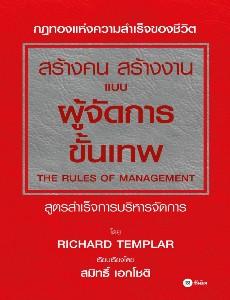 สร้างคน สร้างงาน แบบผู้จัดการขั้นเทพ : The Rules of Management