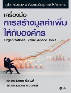 เครื่องมือการสร้างมูลค่าเพิ่มให้กับองค์กร
