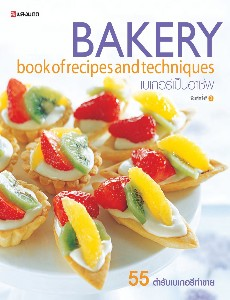 BAKERY book of recipes and techniques