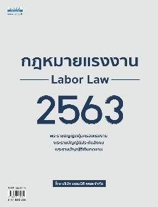 กฎหมายแรงงาน 2563