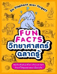 FUN FACTS วิทยาศาสตร์ฉลาดรู้