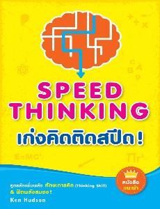 Speed Thinking เก่งคิดติดสปีด !