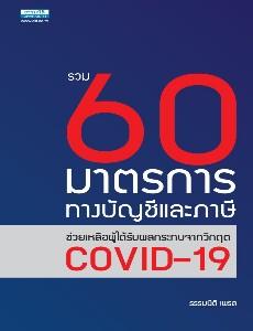 รวม 60 มาตรการทางบัญชีและภาษีช่วยเหลือผู้ได้รับผลกระทบจากวิกฤต COVID-19