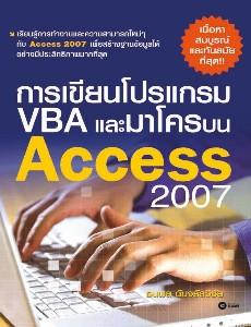 การเขียนโปรแกรม VBA และมาโครบน Access 2007