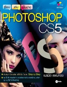 เรียน-เล่น-เป็นง่าย Photoshop CS5