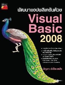พัฒนาแอปพลิเคชันด้วย Visual Basic 2008