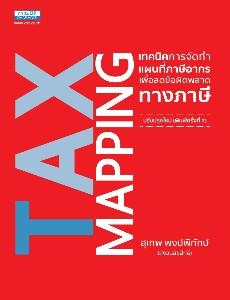 Tax Mapping เทคนิคการจัดทำแผนที่ภาษีอากร เพื่อลดข้อผิดพลาดทางภาษี  พิมพ์ครั้งที่ 2