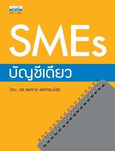 SME บัญชีเดียว
