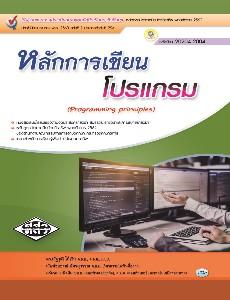 หลักการเขียนโปรแกรม 20204-2004