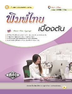 พิมพ์ไทยเบื้องต้น 20200-1004