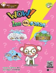 100 คำถามวิทย์สุด SMART : WOW! โลกและอากาศ