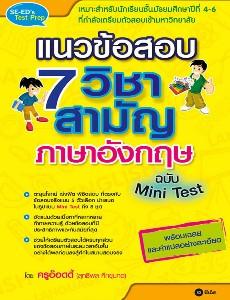 แนวข้อสอบ 7 วิชาสามัญภาษาอังกฤษ ฉบับ Mini Test